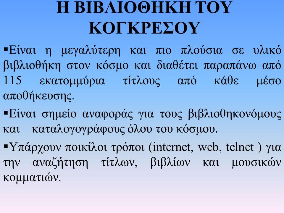 Η ΒΙΒΛΙΟΘΗΚΗ ΤΟΥ ΚΟΓΚΡΕΣΟΥ