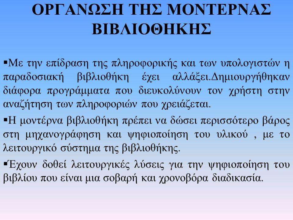ΟΡΓΑΝΩΣΗ ΤΗΣ ΜΟΝΤΕΡΝΑΣ ΒΙΒΛΙΟΘΗΚΗΣ