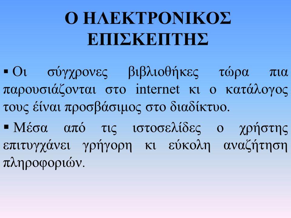 Ο ΗΛΕΚΤΡΟΝΙΚΟΣ ΕΠΙΣΚΕΠΤΗΣ