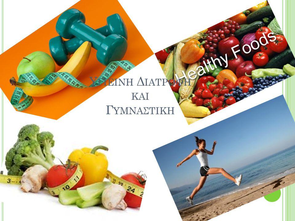Υγιεινη Διατροφη και Γυμναςτικη