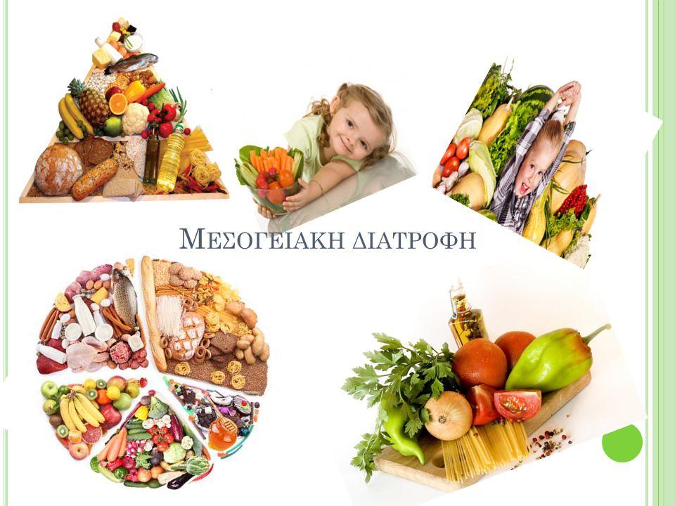 Μεςογειακη διατροφη