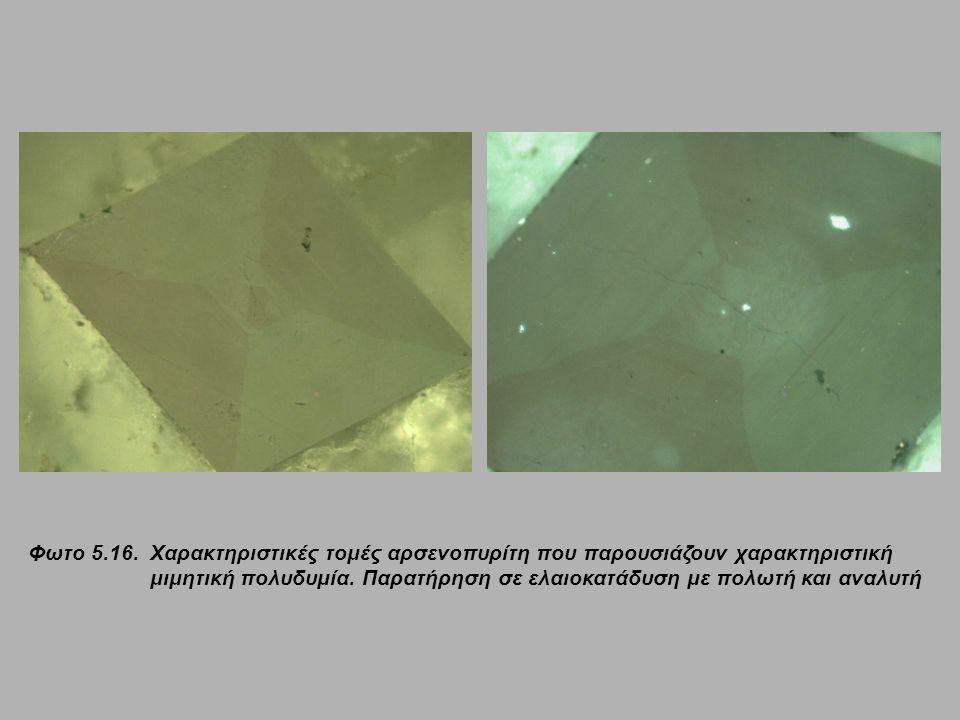 Φωτο 5.16. Χαρακτηριστικές τομές αρσενοπυρίτη που παρουσιάζουν χαρακτηριστική μιμητική πολυδυμία.