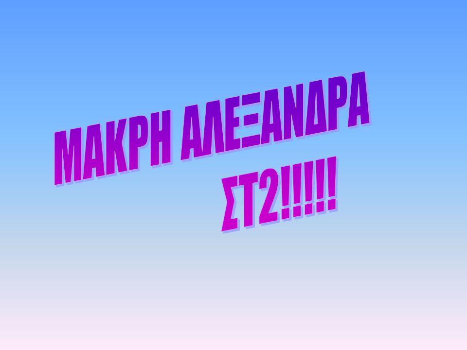 ΜΑΚΡΗ ΑΛΕΞΑΝΔΡΑ ΣΤ2!!!!!
