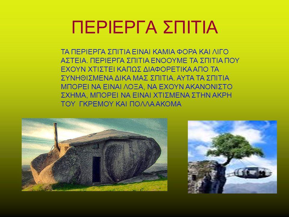 ΠΕΡΙΕΡΓΑ ΣΠΙΤΙΑ