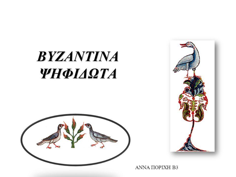 ΒΥΖΑΝΤΙΝΑ ΨΗΦΙΔΩΤΑ ΑΝΝΑ ΠΟΡΙΧΗ Β3