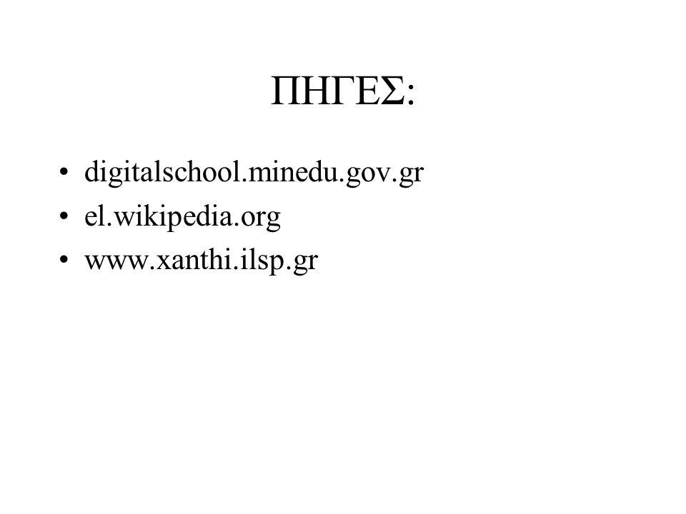 ΠΗΓΕΣ: digitalschool.minedu.gov.gr el.wikipedia.org www.xanthi.ilsp.gr