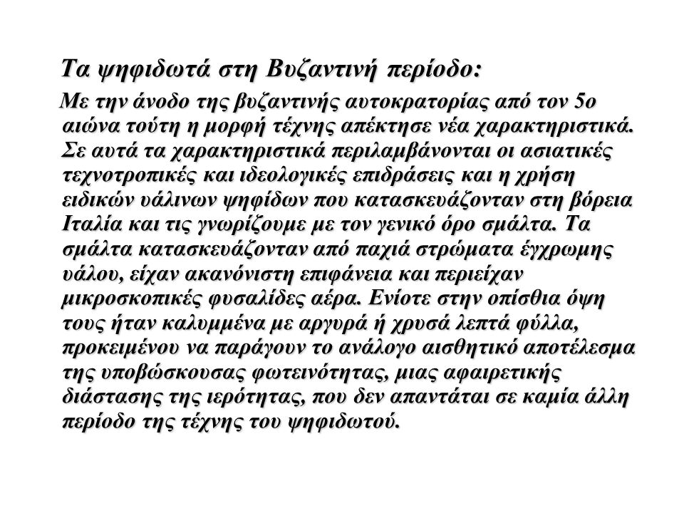 Τα ψηφιδωτά στη Βυζαντινή περίοδο: