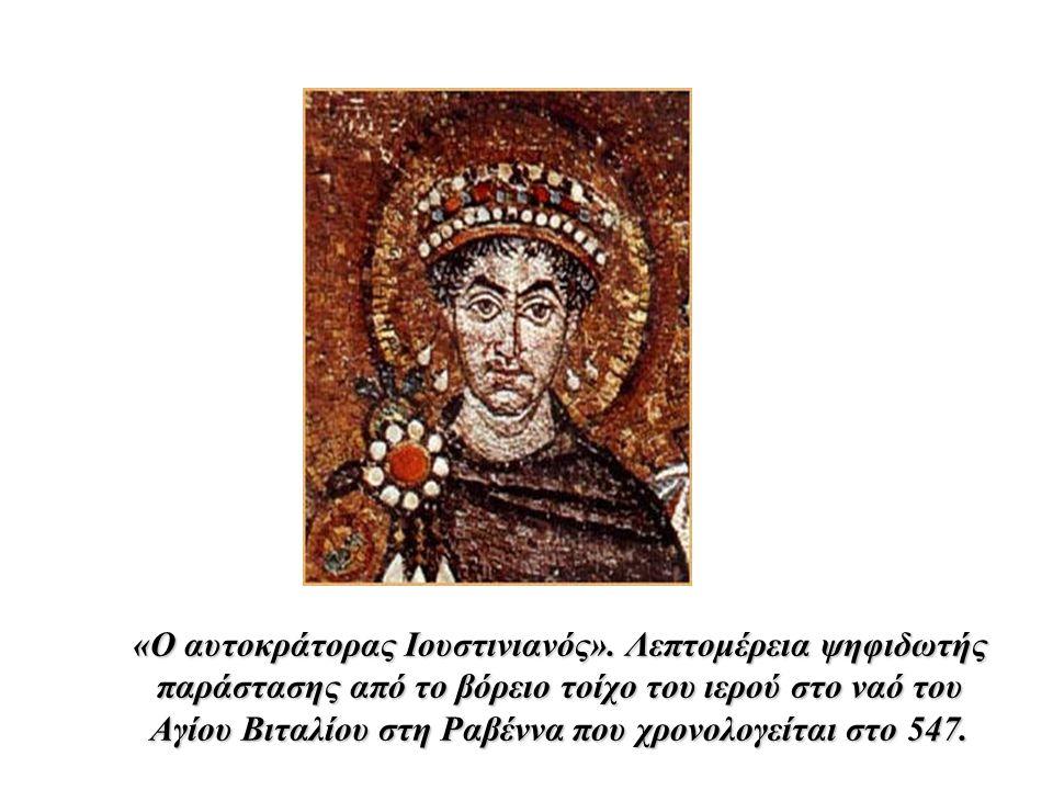 «Ο αυτοκράτορας Ιουστινιανός»