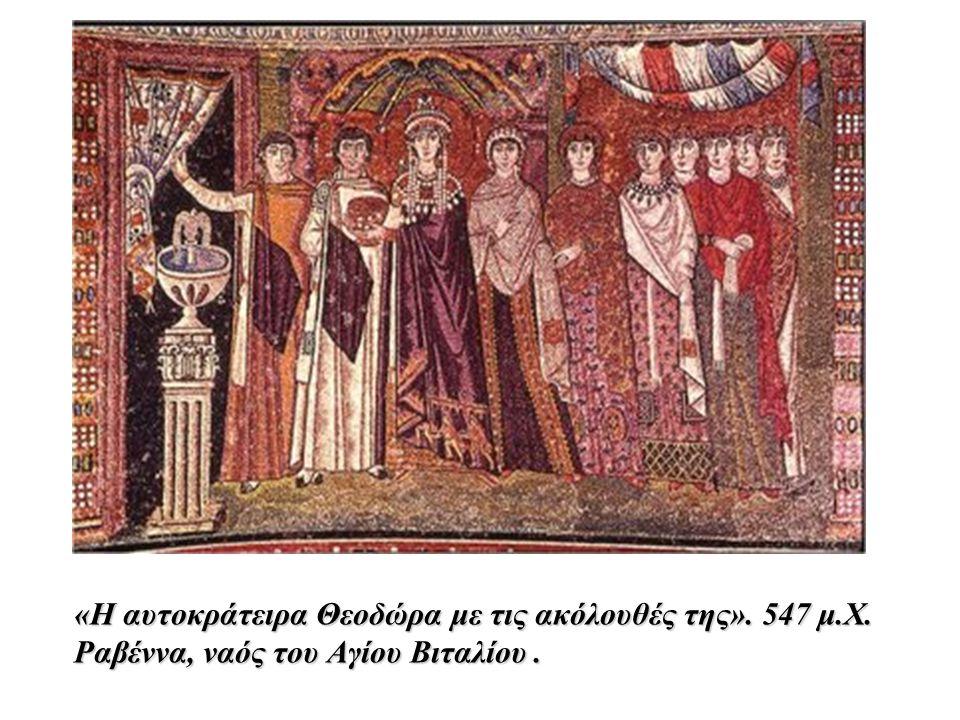 «Η αυτοκράτειρα Θεοδώρα με τις ακόλουθές της». 547 μ. Χ
