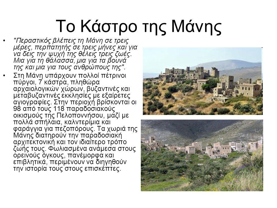 Το Κάστρο της Μάνης