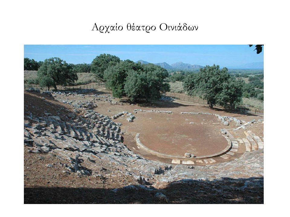 Αρχαίο θέατρο Οινιάδων