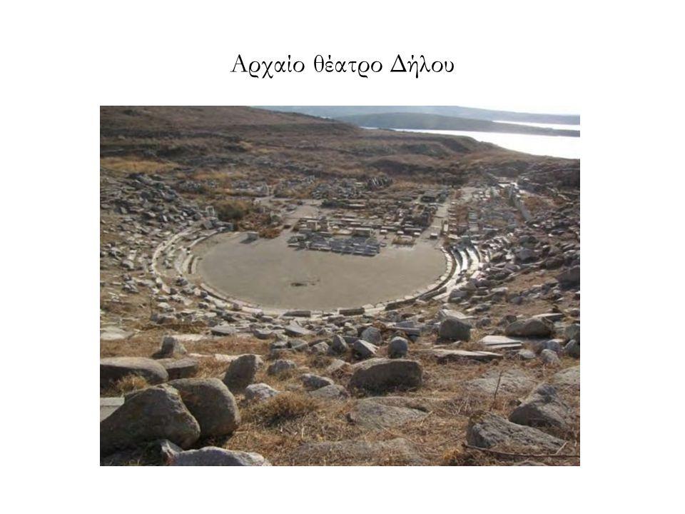 Αρχαίο θέατρο Δήλου