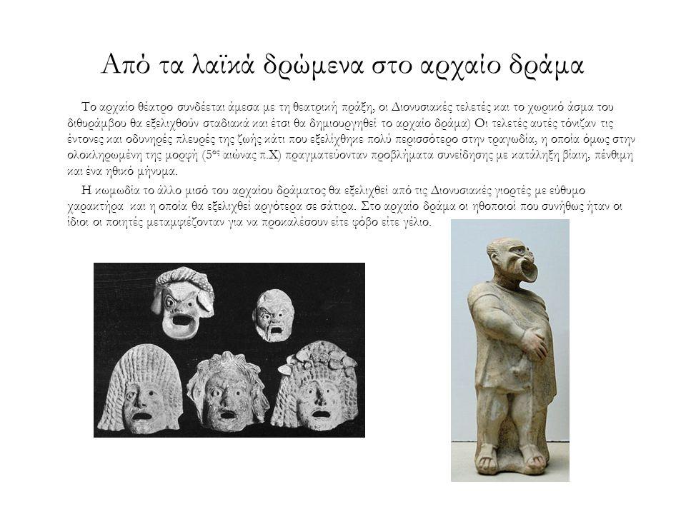 Από τα λαϊκά δρώμενα στο αρχαίο δράμα
