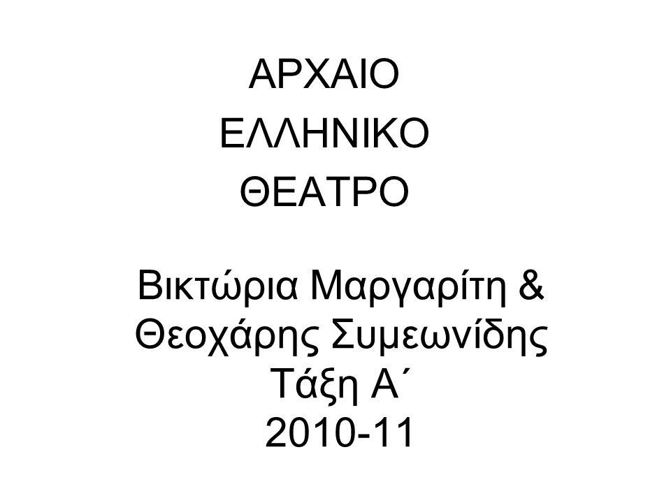 Βικτώρια Μαργαρίτη & Θεοχάρης Συμεωνίδης Τάξη Α΄ 2010-11