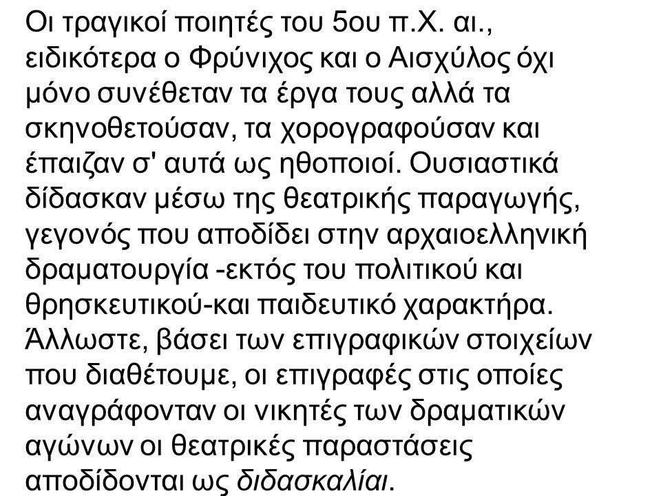 Οι τραγικοί ποιητές του 5ου π. Χ. αι