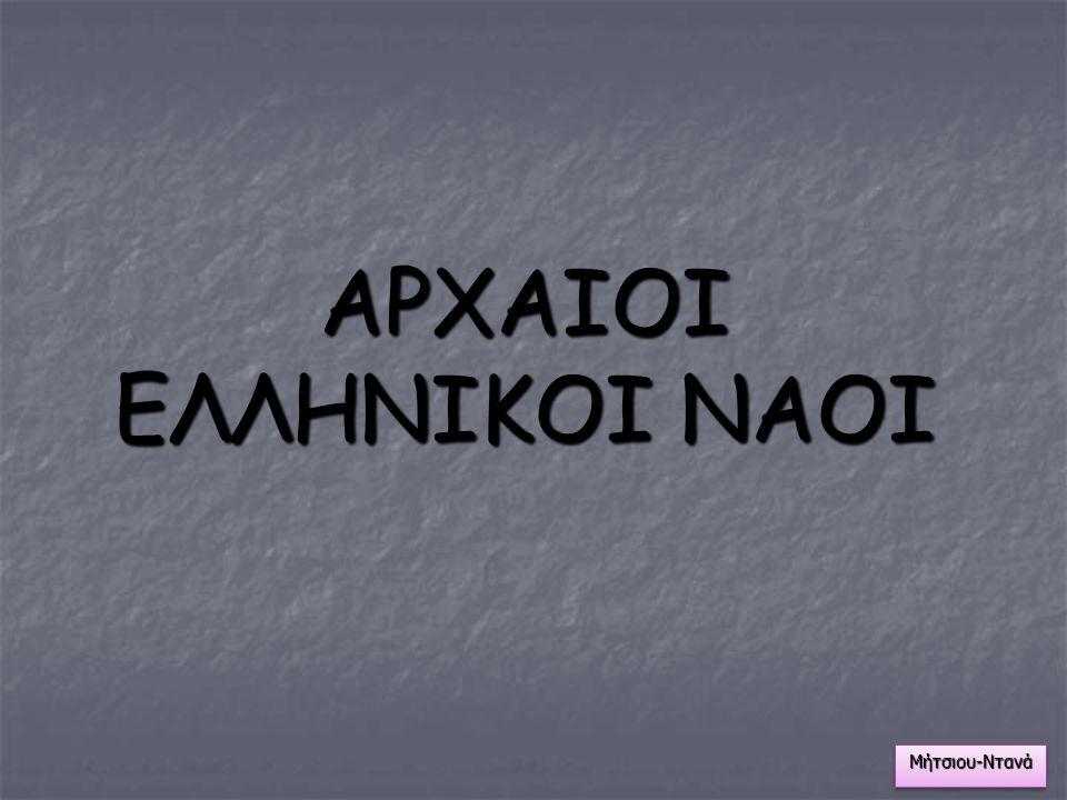 ΑΡΧΑΙΟΙ ΕΛΛΗΝΙΚΟΙ ΝΑΟΙ