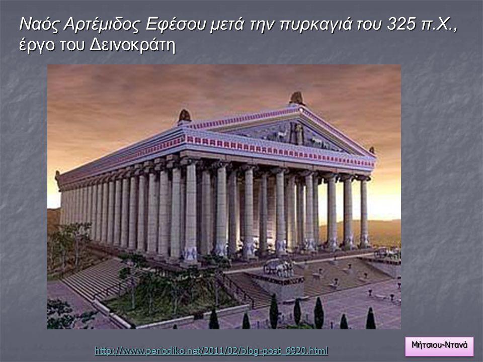 Ναός Αρτέμιδος Εφέσου μετά την πυρκαγιά του 325 π. Χ