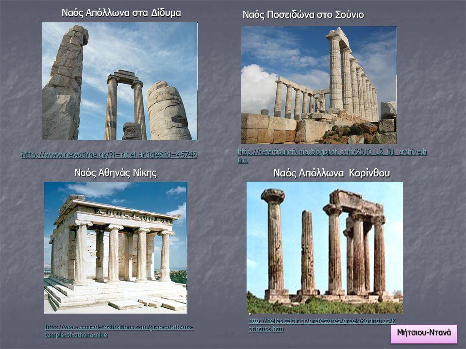 Ναός Απόλλωνα στα Δίδυμα
