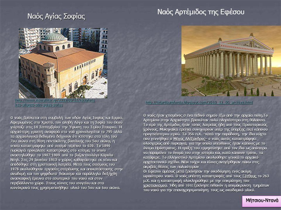 Ναός Αρτέμιδος της Εφέσου Ναός Αγίας Σοφίας