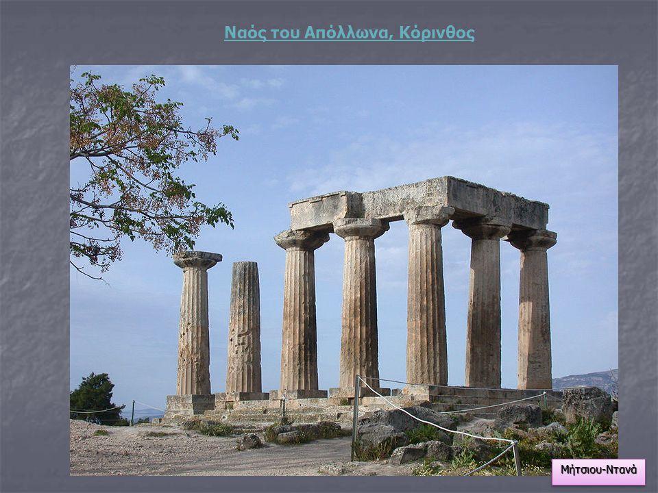 Ναός του Απόλλωνα, Κόρινθος