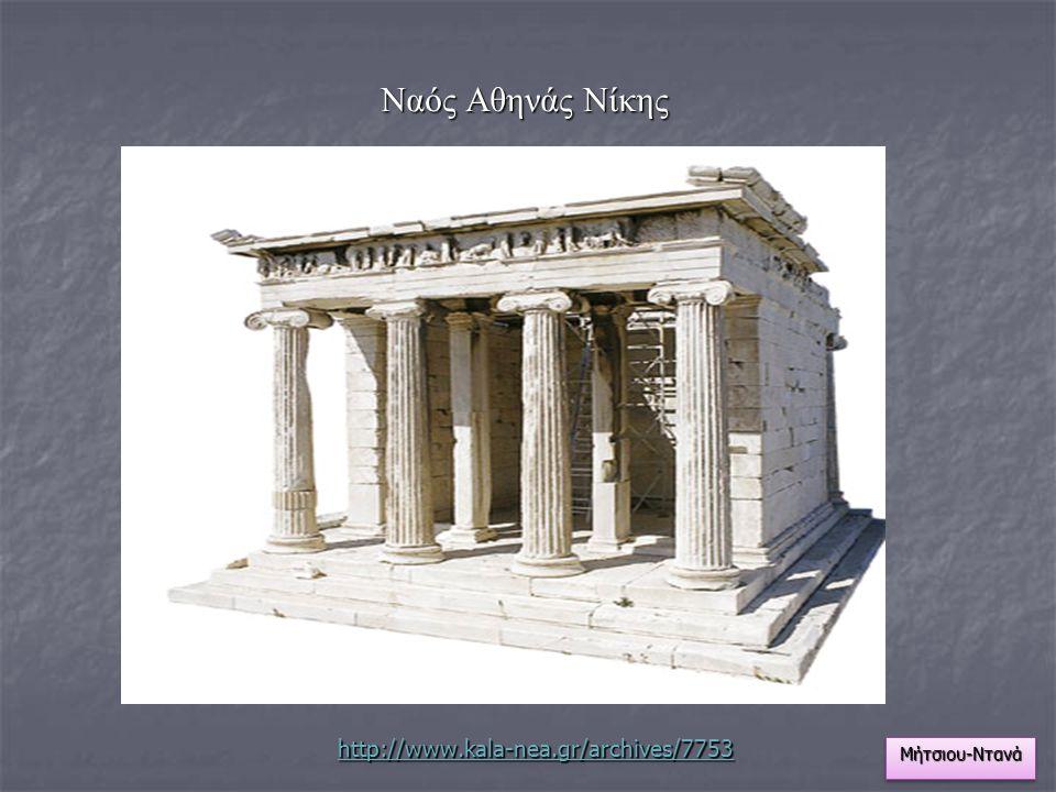 Ναός Αθηνάς Νίκης http://www.kala-nea.gr/archives/7753 Μήτσιου-Ντανά