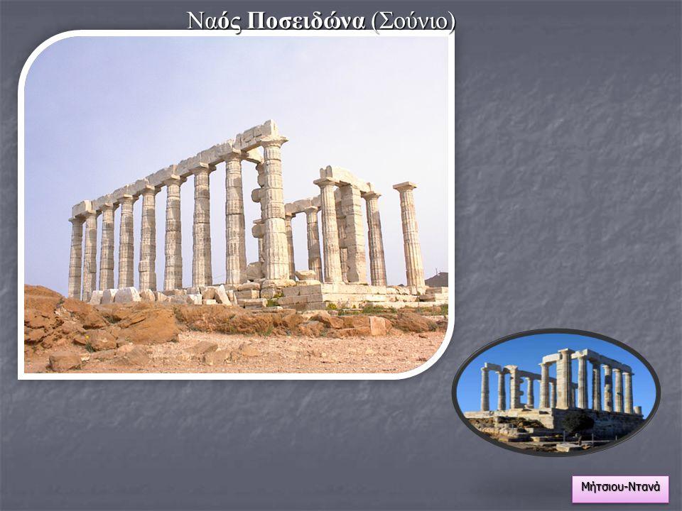 Ναός Ποσειδώνα (Σούνιο)