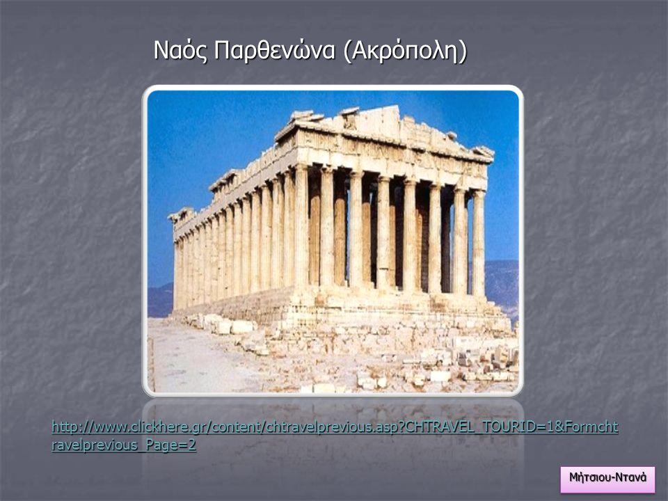 Ναός Παρθενώνα (Ακρόπολη)