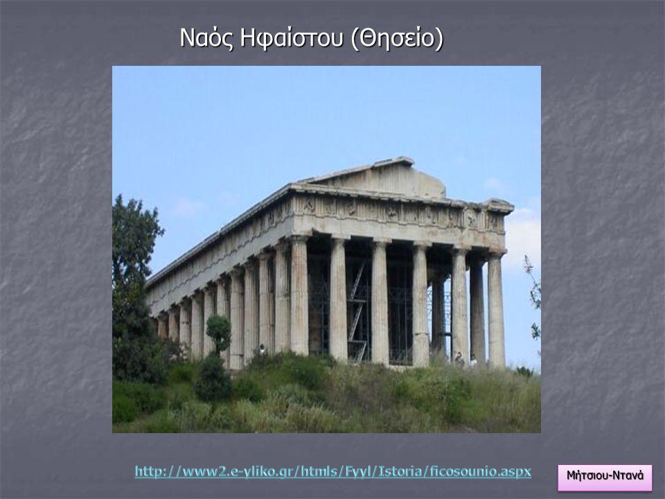 Ναός Ηφαίστου (Θησείο)