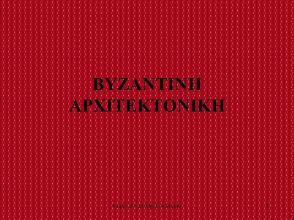ΒΥΖΑΝΤΙΝΗ ΑΡΧΙΤΕΚΤΟΝΙΚΗ