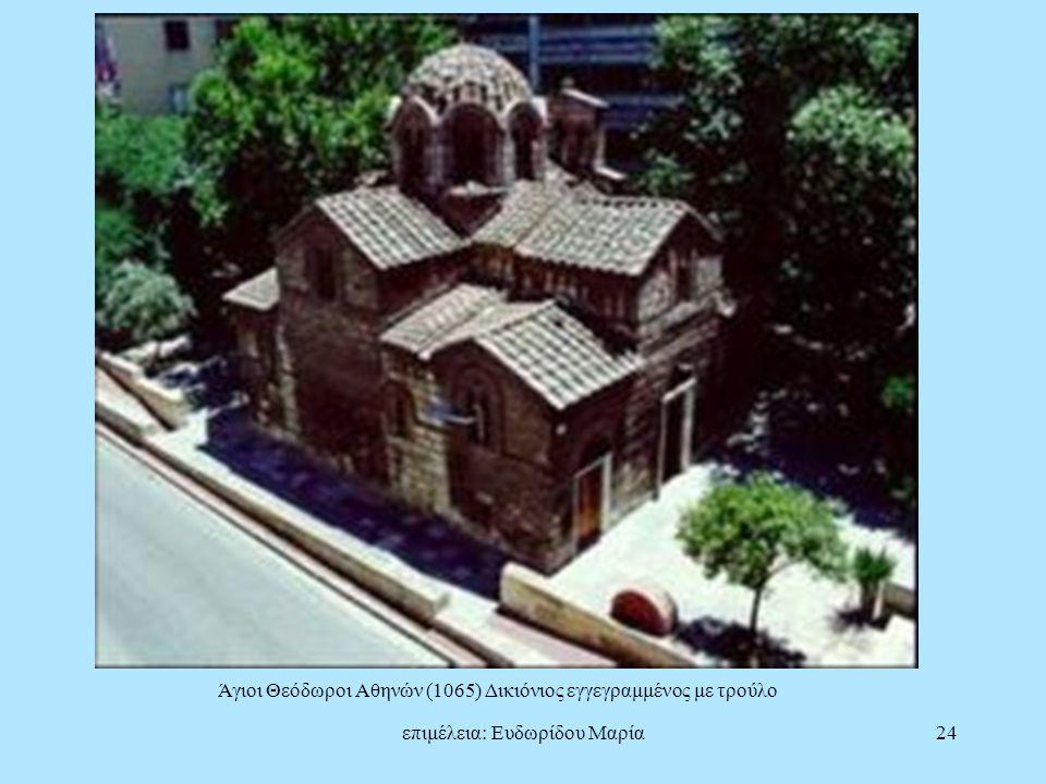 Άγιοι Θεόδωροι Αθηνών (1065) Δικιόνιος εγγεγραμμένος με τρούλο