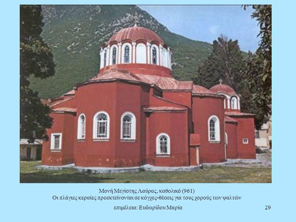 Μονή Μεγίστης Λαύρας, καθολικό (961)