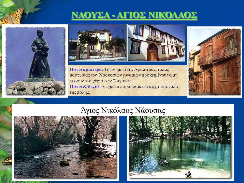 ΝΑΟΥΣΑ - ΑΓΙΟΣ ΝΙΚΟΛΑΟΣ