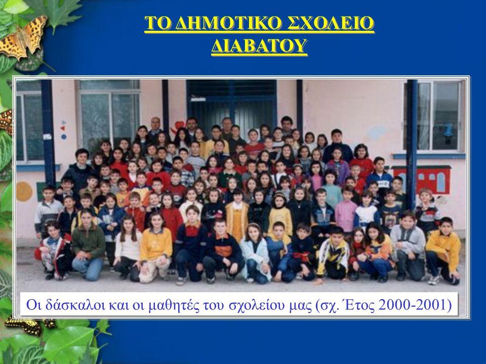 TΟ ΔΗΜΟΤΙΚΟ ΣΧΟΛΕΙΟ ΔΙΑΒΑΤΟΥ