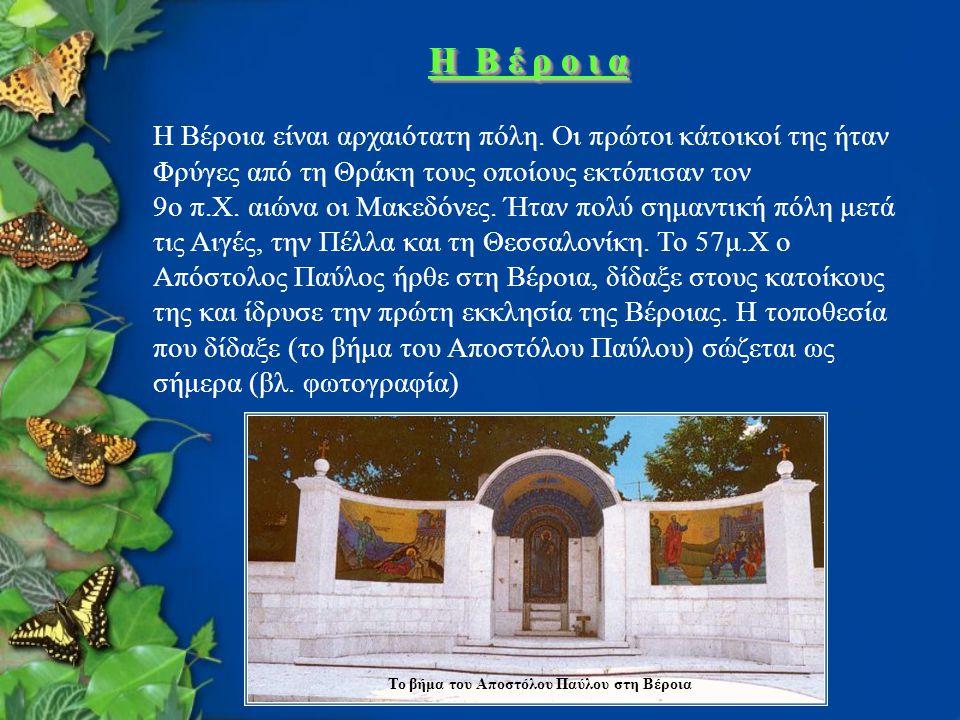 Το βήμα του Αποστόλου Παύλου στη Βέροια