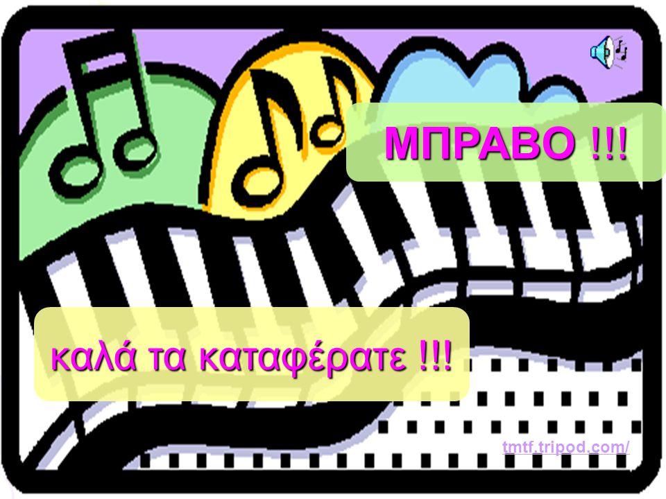 ΜΠΡΑΒΟ !!! καλά τα καταφέρατε !!! tmtf.tripod.com/ Σταυρούλα Βαλιαντή