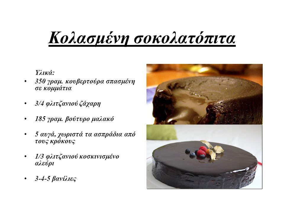 Κολασμένη σοκολατόπιτα