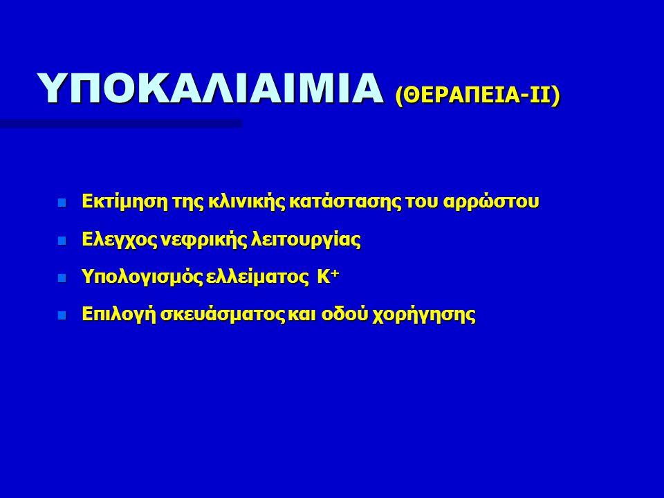 ΥΠΟΚΑΛΙΑΙΜΙΑ (ΘΕΡΑΠΕΙΑ-IΙ)