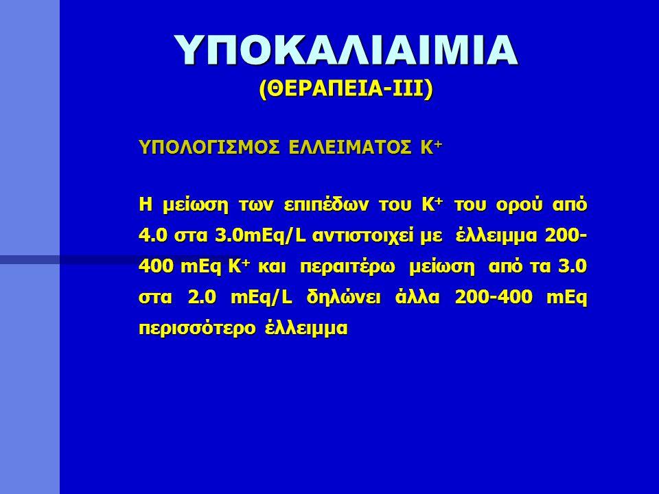 ΥΠΟΚΑΛΙΑΙΜΙΑ (ΘΕΡΑΠΕΙΑ-ΙΙI)