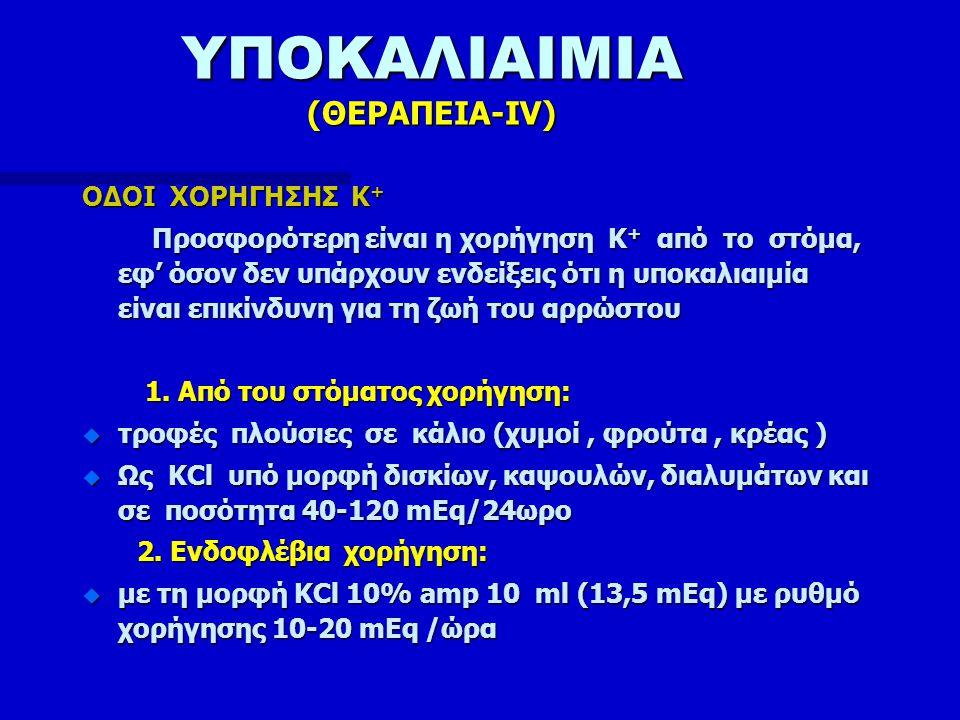 ΥΠΟΚΑΛΙΑΙΜΙΑ (ΘΕΡΑΠΕΙΑ-IV)