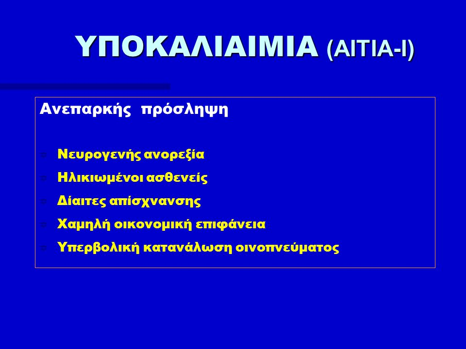 ΥΠΟΚΑΛΙΑΙΜΙΑ (ΑΙΤΙΑ-Ι)