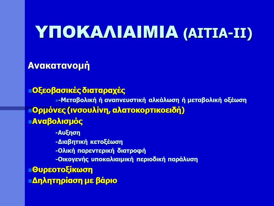 ΥΠΟΚΑΛΙΑΙΜΙΑ (ΑΙΤΙΑ-ΙΙ)