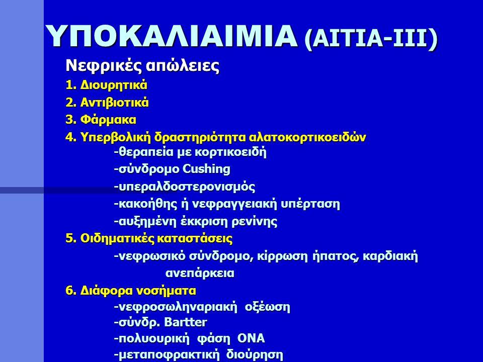 ΥΠΟΚΑΛΙΑΙΜΙΑ (ΑΙΤΙΑ-ΙΙΙ)