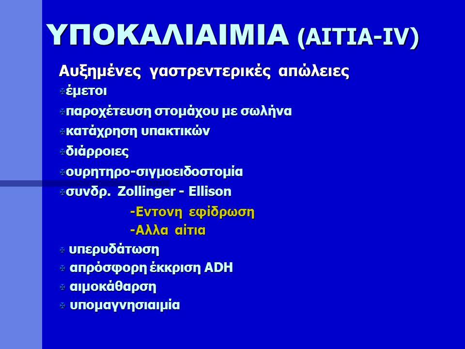 ΥΠΟΚΑΛΙΑΙΜΙΑ (ΑΙΤΙΑ-IV)