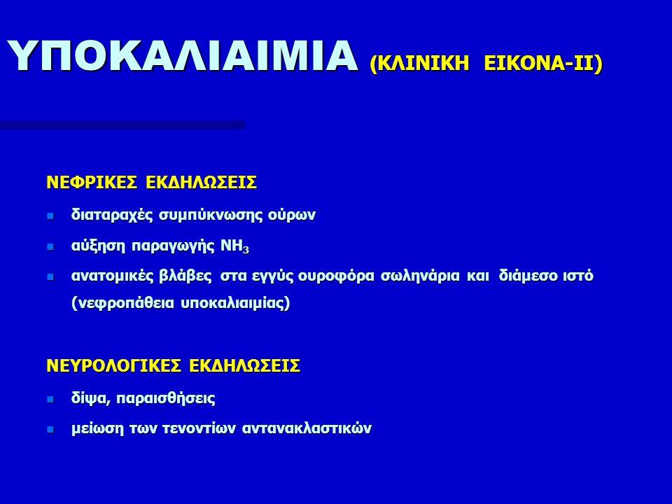 ΥΠΟΚΑΛΙΑΙΜΙΑ (ΚΛΙΝΙΚΗ ΕΙΚΟΝA-II)