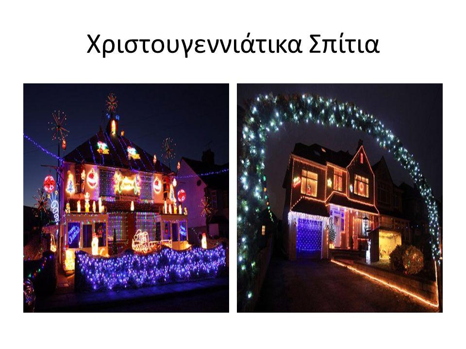 Χριστουγεννιάτικα Σπίτια