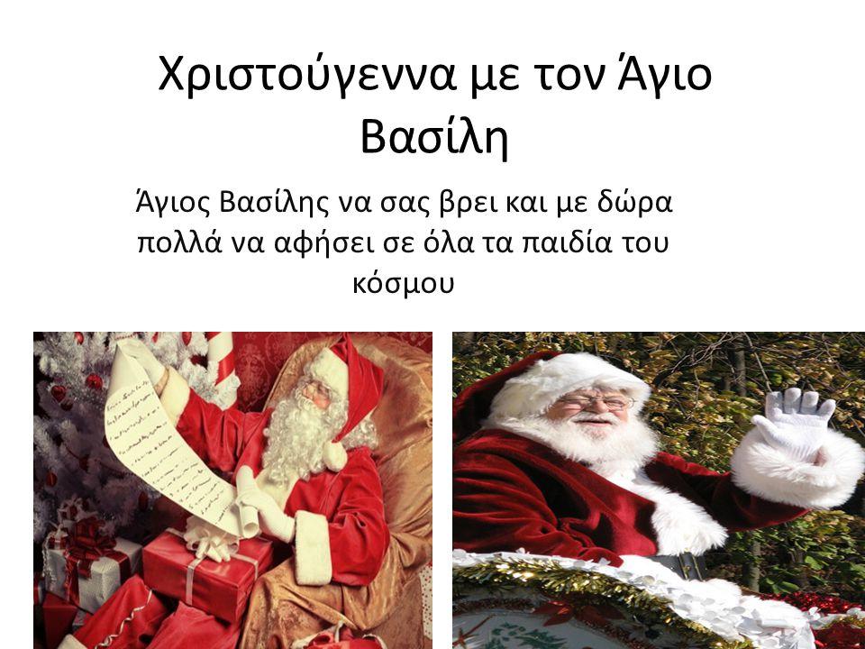 Χριστούγεννα με τον Άγιο Βασίλη