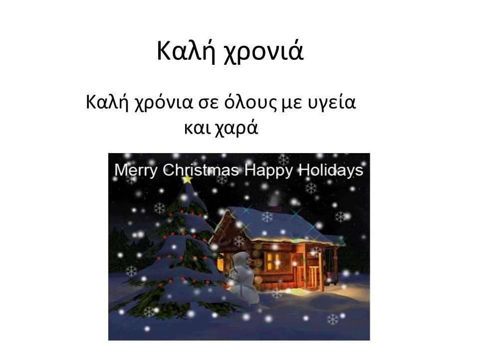 Καλή χρόνια σε όλους με υγεία και χαρά