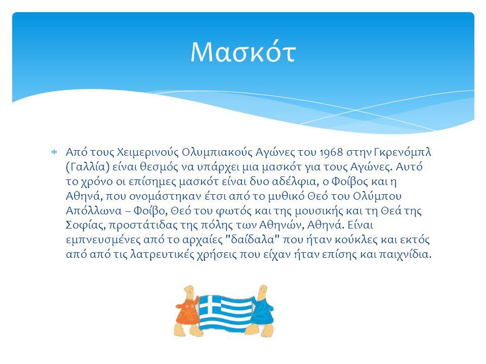Μασκότ