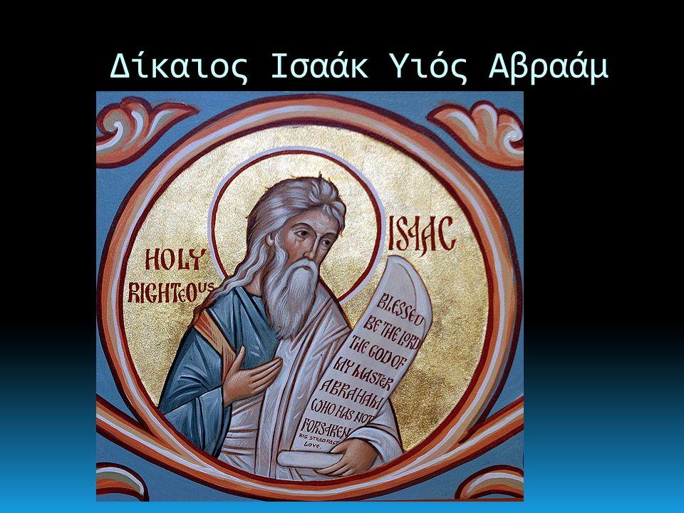 Δίκαιος Ισαάκ Υιός Αβραάμ