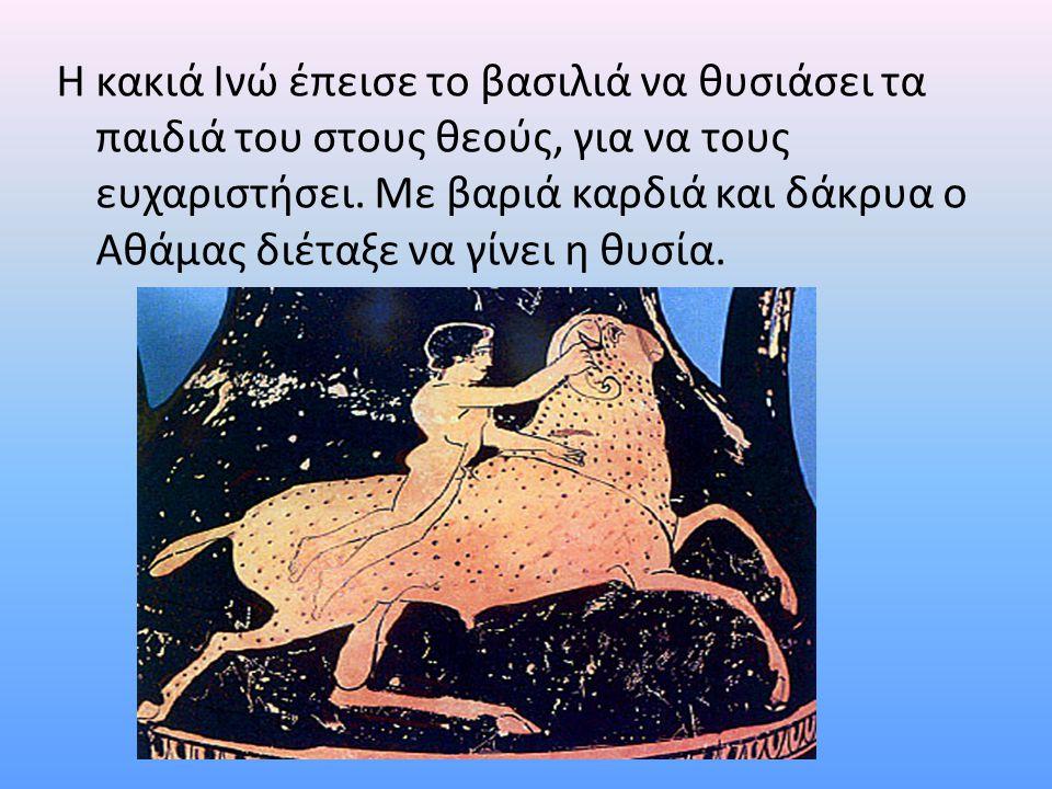Η κακιά Ινώ έπεισε το βασιλιά να θυσιάσει τα παιδιά του στους θεούς, για να τους ευχαριστήσει.